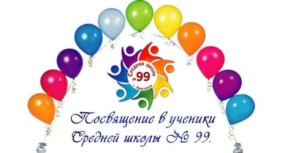 Посвящение в ученики Средней школы №99