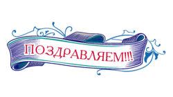 Поздравляем ШСК «СТРиЖ»