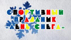 Спортивный праздник «День снега»