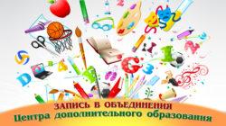 Запись в объединения Центра дополнительного образования