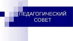 Педагогический совет по созданию ЛРОС в школе
