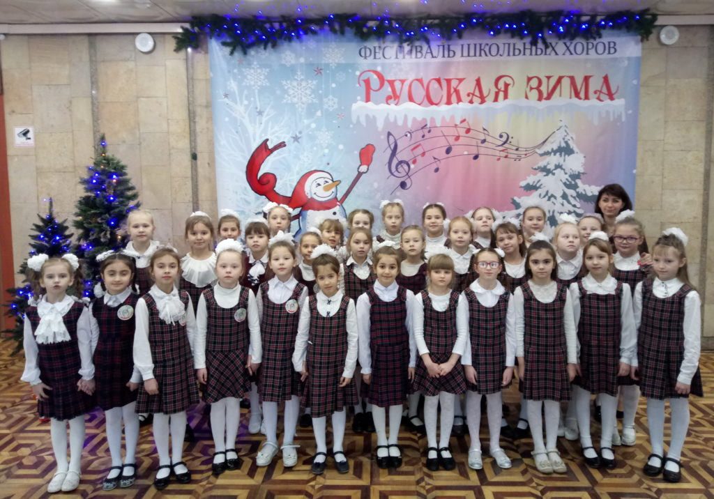 Фестиваль школьных хоров «Русская зима – 2020