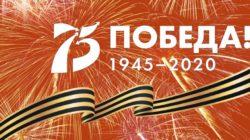 Мероприятия, посвященные 75-летию Победы в ВОВ