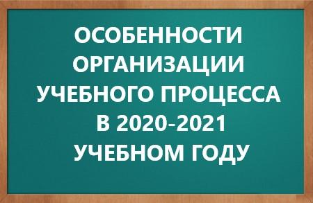 Особенности организации учебного процесса в 2020-2021 учебном году