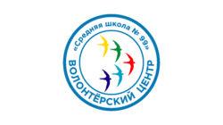 МИП «Волонтерский центр для подростков»
