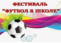 Фестиваль»Футбол в школе» РДШ