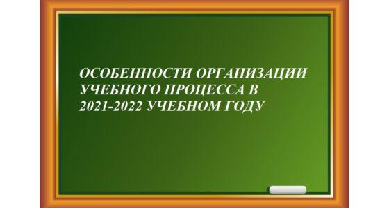 Особенности организации учебного процесса в 2021-2022 учебном году