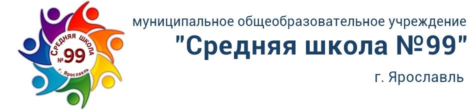 """""""Средняя школа №99"""""""