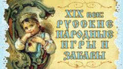 Спортивный праздник «Русские народные игры» для 5-10 классов