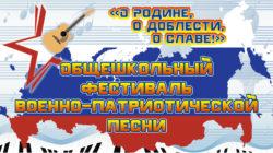 Фестиваль военно-патриотической песни «О Родине, о доблести, о славе»