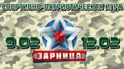 Спортивно-патриотическая игра «Зарница»