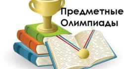 Олимпиада младших школьников