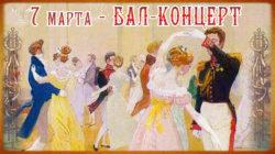 Бал-концерт