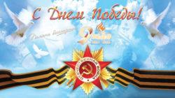 Поздравляем с Днем Победы !