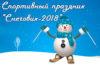 Спортивный праздник «Снеговик-2018»