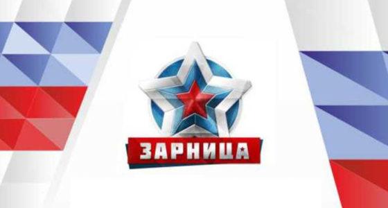 «Зарница — 2019»